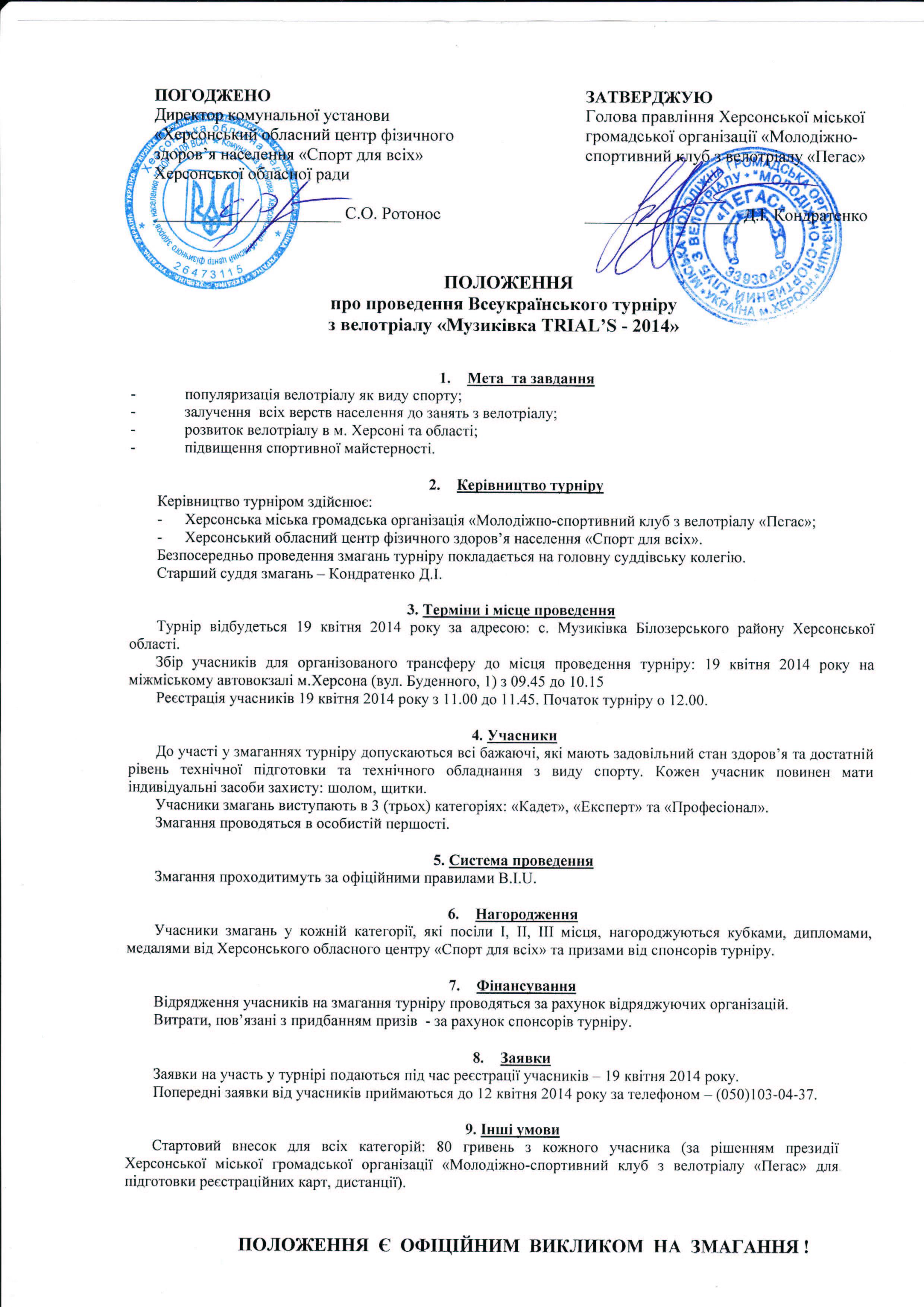 http://www.biketrial.kiev.ua/forum/download/file.php?id=12336&t=1&sid=11eba12d8e63401b5a8f6cef4392a8f6